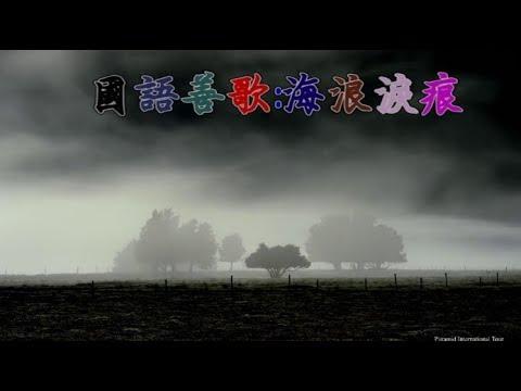 國語善歌-海浪淚痕 - YouTube