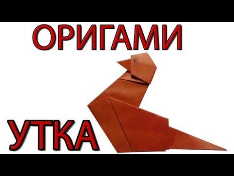 Вопрос: Как сделать утку оригами?