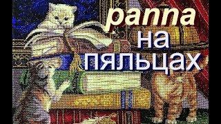 """""""Котята с книгами"""" от Panna. Моё мнение о наборе и начало процесса."""