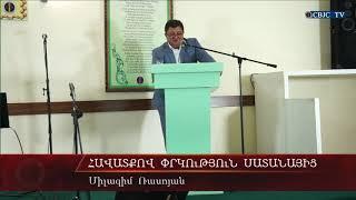 HQ356-20.08.2019 Հավատքով փրկություն Սատանայից - Միլազիմ Ռասոյան