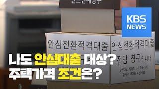 [생활경제] '서민형 안심전환대출'…1주택자도 가능? …