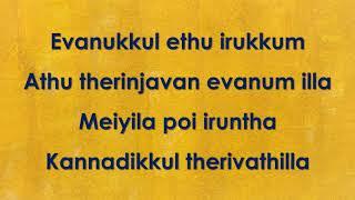 jinthako-airaa-nayanthara-kalaiyarasan