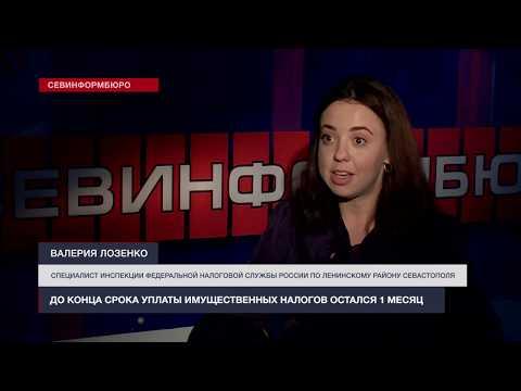 НТС Севастополь: До конца срока уплаты имущественных налогов в Севастополе остался 1 месяц