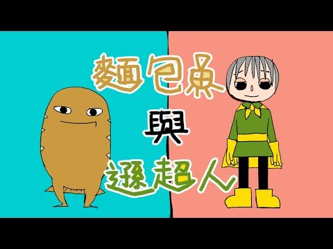麵包魚與遜超人|哈囉球球 Hello ChuChu ! Kids' Channel【一起聽故事】