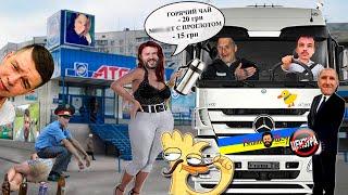 Мошенники Зеки Olx разводят дальнобойщиков на деньги. Кидалы продают топливо на Avito. Уткин ТВ
