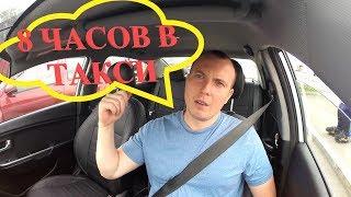 Есть ли смысл работать в такси после ЧМ? 8ми часовая смена Яндекс,Гетт и Ситимобил. БТ#7