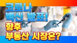 [박일권의 돈 되는 부동산 투자] 백신 발표 향후 부동…