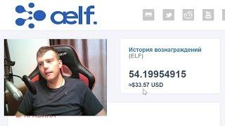 Лёгкий заработок на криптовалюте в Candy.aelf | Заработал 54 монеты ELF / 33$