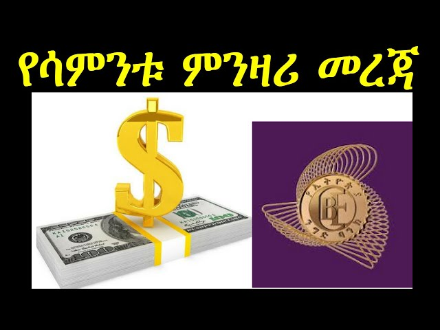 Ashruka on Dollar |?????  ???? ?? ??? | ??? ???? |Ethiopian Currency Exchange Rate| Weekly Review