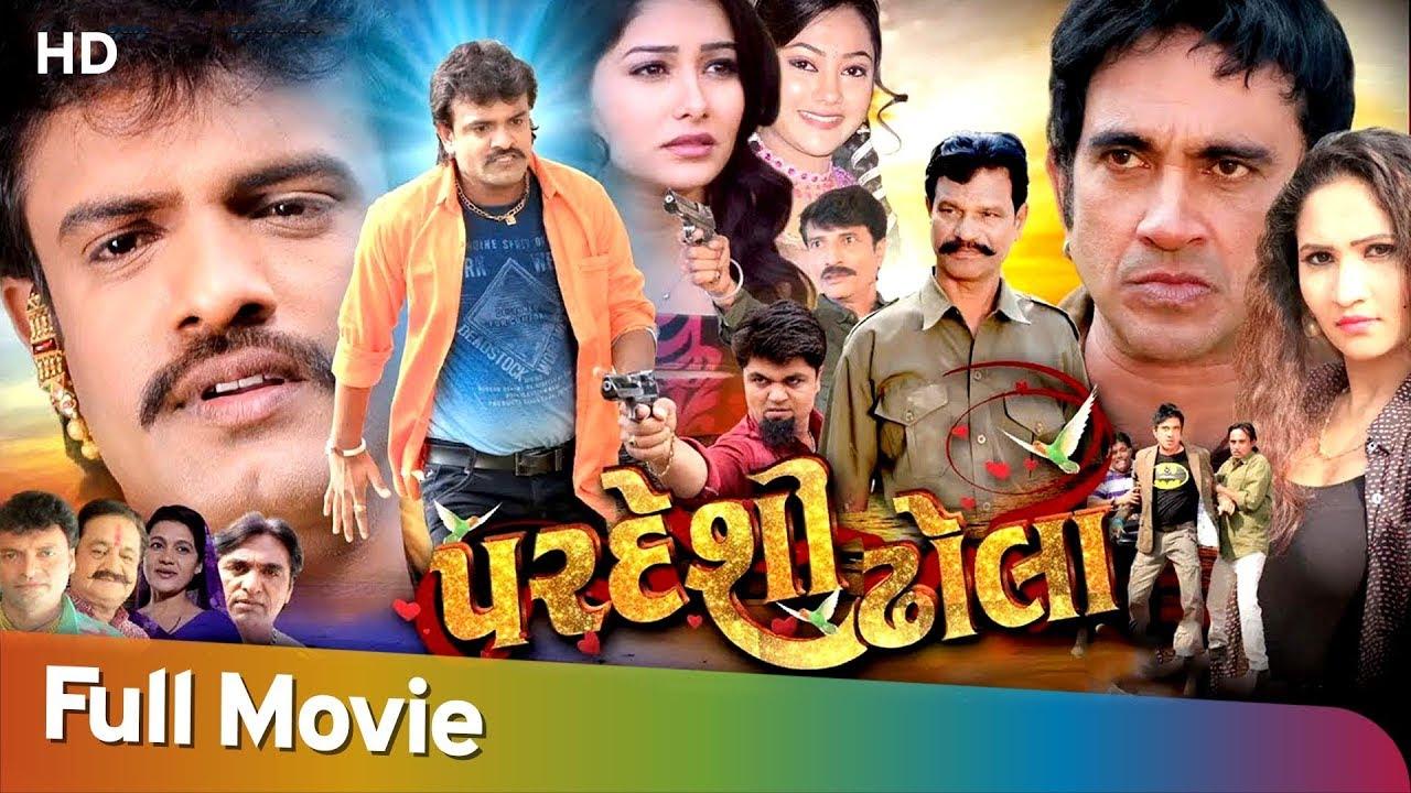Download Pardesi Dhola (2018) | Full Movie (HD) | Rakesh Barot | Sonam Parmar | Leena Jumani