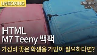[개봉기] HTML M7 Teeny 백팩 PINK & AQUA color