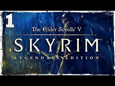 Смотреть прохождение игры Skyrim: Legendary Edition. #1: Приключения начинаются.