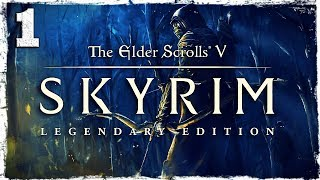 Skyrim: Legendary Edition. #1: Приключения начинаются.