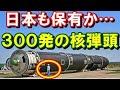 【衝撃】日本の海上自衛隊のミサイル開発状況がヤバい!「実験無しで核兵器を開発出来る能力」に中国が警戒