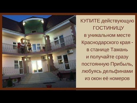 Купить отель, гостиницу в Краснодарском крае станица Тамань | Купить гостиницу, отель у моря