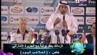 بالفيديو.. تفاصيل عقد التؤامة بين الزمالك والجزيرة الإماراتي