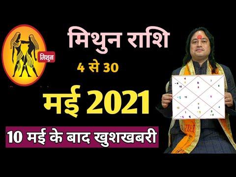 Mithun Rashifal May 2021 Ll मिथुन राशिफल 2021