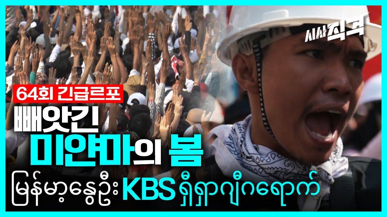 [64회full] 빼앗긴 미얀마의 봄 - 군부 쿠데타, 한 달의 기록 | ရှီရှာဂျီဂရောက် #시사직격 KBS 210305 방송