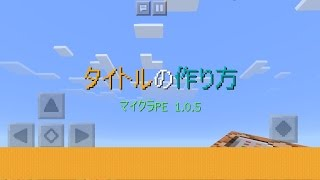 マイクラpeでのタイトルの作り方。※1.0.5 thumbnail