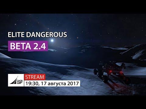 Elite Dangerous Beta 2.4