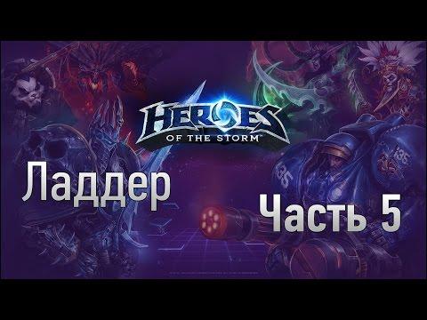 видео: heroes of the storm - Ладдер [Часть 5]