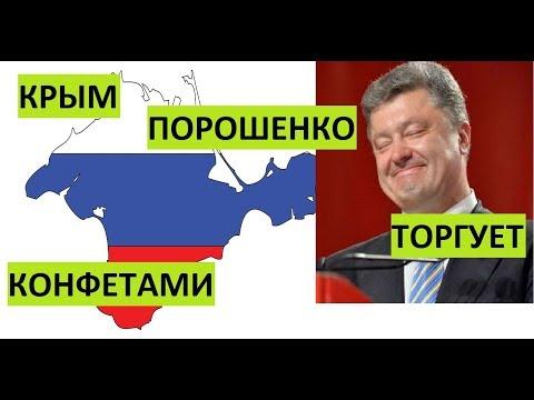 """Крым. Порошенко торгует конфетами """"Рошен"""". thumbnail"""