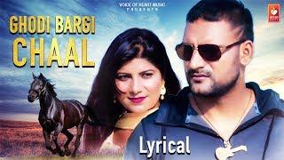 Ghodi Bargi Chaal (Lyrical)   Ajay Hooda  Pooja Hooda  Annu Kadyan   Haryanvi Songs Haryanavi