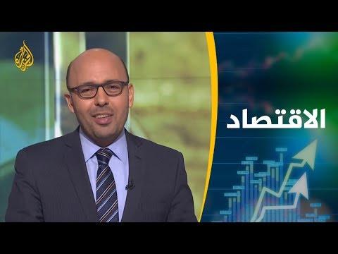 النشرة الاقتصادية الثانية 2019/5/12  - 19:54-2019 / 5 / 12