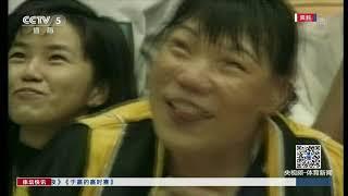 [篮球]中国女篮传奇球员郑海霞入选国际篮联名人堂|体坛风云 - YouTube