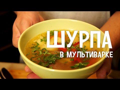 Шурпа в мультиварке. Ароматный суп с бараниной в мультиварке. Суп в мультиварке