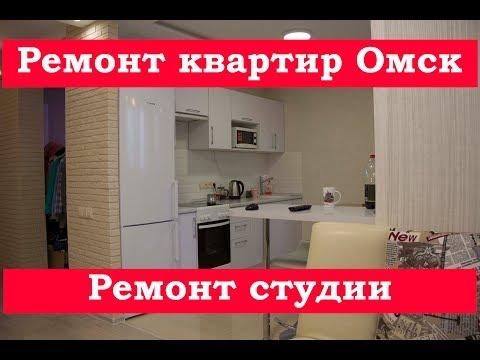 Ремонт квартиры ЖК Кузьминки. Ремонт квартир Омск.