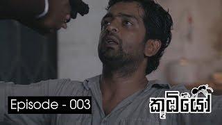 Koombiyo | Episode 03 - (2017-09-02) | ITN