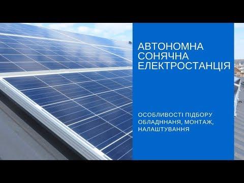Монтаж автономної сонячної станції 3 квт