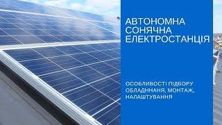 видео встановлення сонячних електростанцій