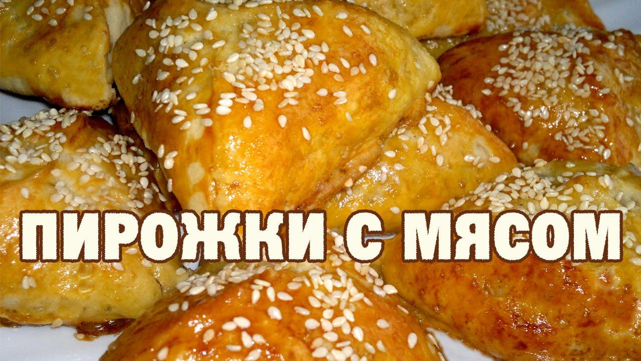 пирожки печеные с мясом в духовке