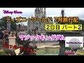 【ディズニーワールド旅行記】2017年7月 2日目パート② マジックキングダム アト…