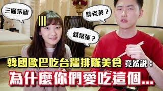 台韓口味大不同!「韓國歐巴」吃到台灣排隊美食的反應出乎意料....feat.foodpanda|愛莉莎莎Alisasa