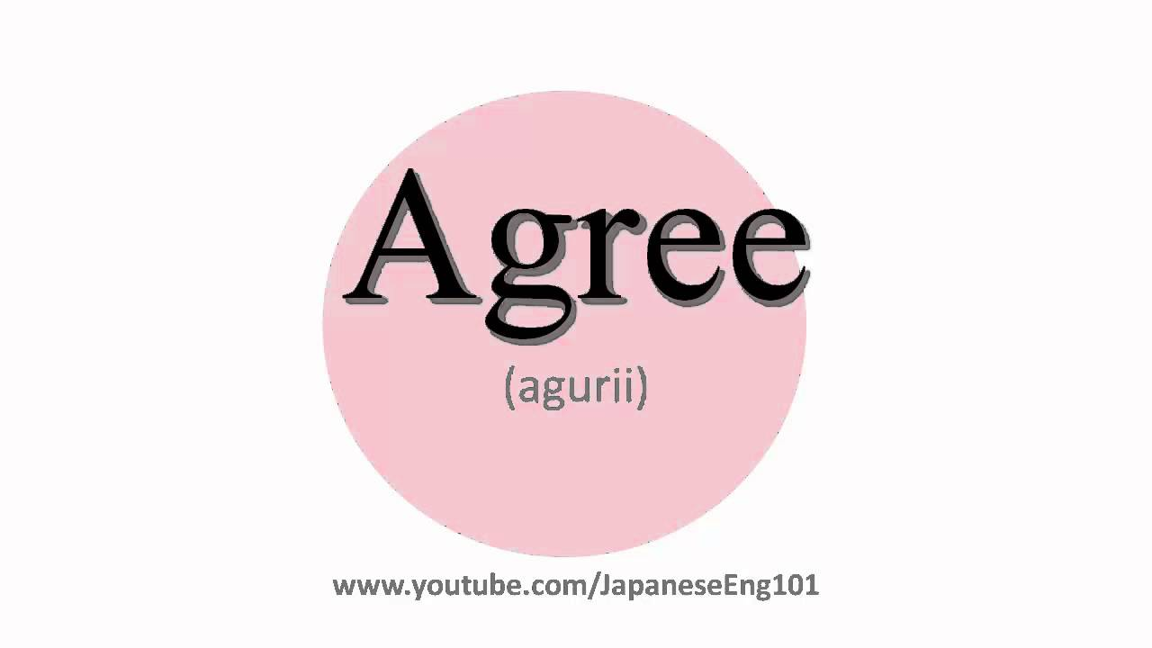 How to Pronounce Agree