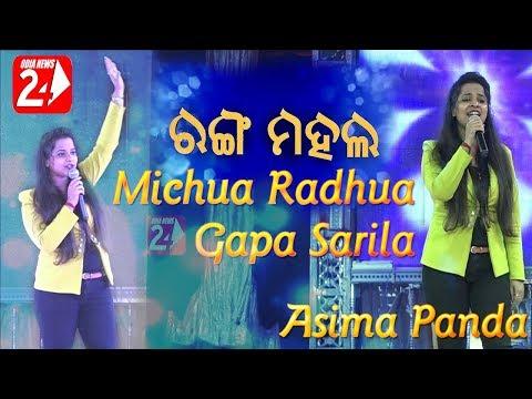 Asima Panda Performance Jatra Stage Biswa Rangamahal and Michua Radhua Gapa Sarila - OdiaNews24