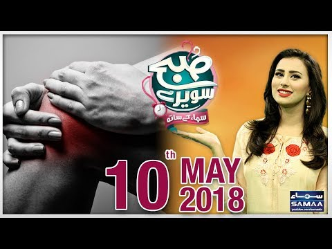 Subah Saverey Samaa Kay Saath | SAMAA TV | Madiha | 10 May 2018