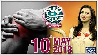 Dr Essa Exclusive | Subah Saverey Samaa Kay Saath | SAMAA TV | Madiha | 10 May 2018