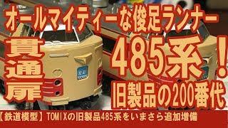 【鉄道模型】TOMIXの旧製品485系をいまさら追加増備 thumbnail