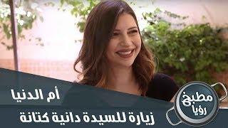 الشيف غادة في زيارة للسيدة دانية كتانة - أم الدنيا