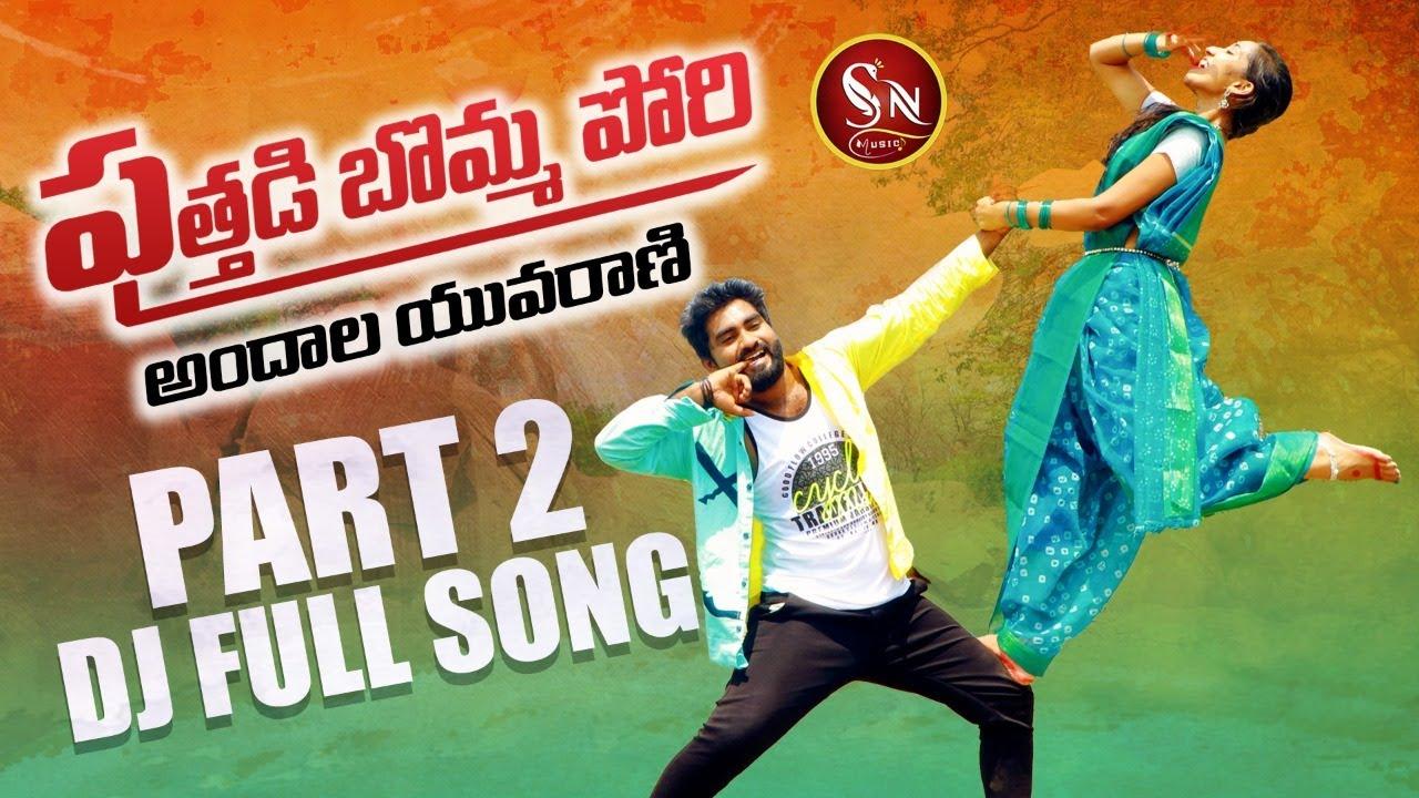 Download PUTHADI BOMMA PORI DJ SONG PART 2 NEW FOLK SONG #VARSHINI #SINGERNAGALAXMI #TONYKICK #SNMUSIC