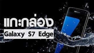 แกะกล่อง Samsung Galaxy S7 Edge