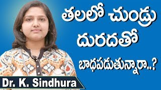 Remedies For Dandruff in Telugu | Dry Scalp Psoriasis | Stop Itching |  Dr.K.Sindhura | Doctors Tv