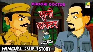 Khooni Médecin - खुनी डाक्टर   Kanamama Ki Kahaniya   Hindi Cartoon Histoire