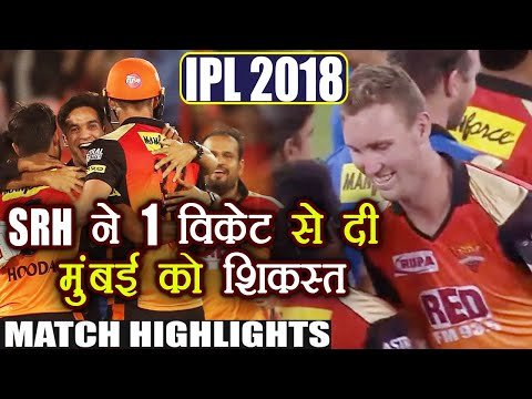 IPL 2018 SRH vs MI: Sunrisers Hyderabad beat Mumbai Indians by 1 wicket, HIGHLIGHTS | वनइंडिया हिंदी thumbnail