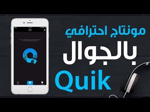 مونتاج احترافي للصور والفيديو بأستخدام الجوال !!  Quik :: Mobile Application