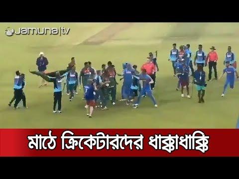 ফাইনাল শেষে মাঠে ধাক্কাধাক্কি | ক্ষুব্ধ প্রিয়াম, সংযত আকবর | U19 Final